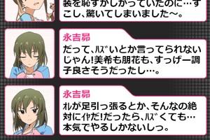 【グリマス】イベント「第12回アイドルマスターズカップ」ショートストーリーまとめ