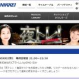 『明日ラジオNIKKEI「夜トレ!」に出演(1/27)聴いてね~♪』の画像