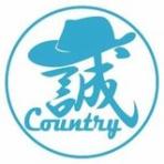 「誠」Blog
