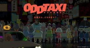 「オッドタクシー」ってアニメめちゃくちゃ面白かったよな