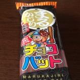 『そろそろ発売!?節分にピッタリ、恵方巻き仕様のまるかじりチョコバットを食べてみたよー!!』の画像