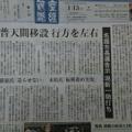 1月13日、産経新聞一面「名護市長選告示 現新一騎打ち」
