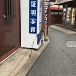 『船橋駅北口 スピード写真 証明写真 喫茶室よしのの前にあります』の画像