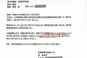 福島みずほ「昭恵さんは籠池に断りのFAXを送ったから安倍総理は退陣すべき」 安倍憎しをこじらせたあまりめちゃくちゃな文章を垂れ流す