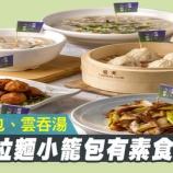 『【香港最新情報】「「翡翠拉麺小籠包(Crystal Jade)」でベジタリアンメニュー登場!」』の画像