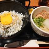 『〈令和〉初ランチは、饂飩 四國の「しらす丼セット」@神戸三宮さんプラザ』の画像