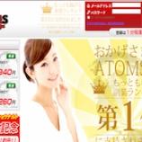 『【リアル口コミ評判】ATOMS(アトムス)』の画像