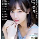 『【乃木坂46】たまらん・・・薄着の美月・・・山下美月『UTB5月号』表紙画像が公開!!!』の画像