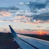 『緊急速報!!!これは卒業確定…!!??寺田蘭世『本日、20時に乃木坂46公式YouTubeチャンネルでお知らせがあります・・・』』の画像