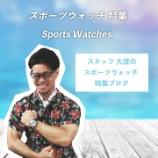 『『大渡のおすすめ海外ブランドのスポーツウォッチ』・・・スポーツウォッチ特集』の画像