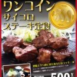 『11/17(金) 北鯖江PA上り店限定 夜間ワンコインサイコロステーキ定食開始!!』の画像