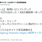 阪神ファン緊急集合 ロハス3試合連続ホームラン
