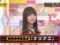 【乃木坂46】北野日奈子が衝撃告白...「私、ケツアゴなんですけど」