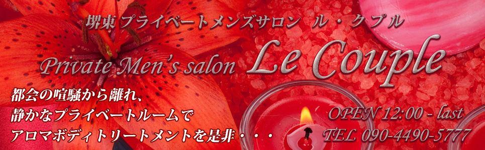 堺東プライベートメンズサロン Le Couple(ル・クプル) イメージ画像