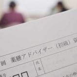 『香川県高松市で「薬膳アドバイザー認定試験」を受験できます☆』の画像