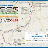 『9/25sun TOYO TIRES NCCR2016葛城-高野山 コース行程』の画像