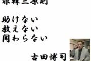 """東京の技術力にすがる韓国ソウル市長の""""必死""""「日本は教えてくれぬ」道路陥没「東京の100倍」"""