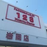 『7/11 123岩岡 オフミー』の画像