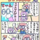 『【創作漫画】ウテえもん1話 お助け点滴ロボ参上』の画像