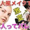 【動画】【検証】日本人が外国人風メイクをしてもバレないか検証してみた結果...!