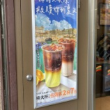 『西西里檸檬咖啡 レモンコーヒー』の画像
