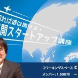 『海外展開のプロ・阿部錬平さんに学ぶ!海外輸出への可能性』の画像
