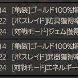 『【ダークアベンジャー2】「スポットで確率アップ」4月4日(土)~4月5日(日)の誤記に関しまして』の画像