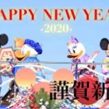 『[謹賀新年]2020年、あけましておめでとうございます。』の画像