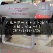 スプツニ子!+西澤知美《東京減点女子医大》が皮肉る全ての差別 #六本木アートナイト2019