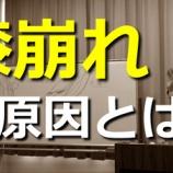 『膝崩れの原因 【吉野マッスルセラピストスクール 筋膜・トリガーポイント勉強会】』の画像