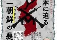 米国の歴史研究家「統一朝鮮が日本に侵略戦争を開始する!」「日本に迫る統一朝鮮(コリア)の悪夢」と言う本が出版され注目を集める 韓国の反応