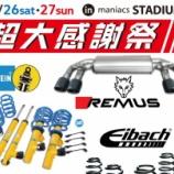 『【スタッフ日誌】明日より開催 REMUS/Eibach/BILSTEIN大商談会開催!』の画像