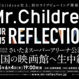 『Mr.Children初のライブビューイング開催決定!』の画像