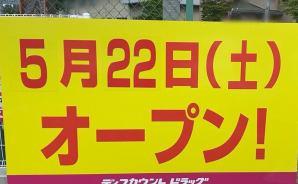 """宇都宮""""初出店""""のドラッグストア"""