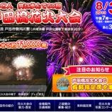 『戸田橋花火大会まであと1ヶ月』の画像