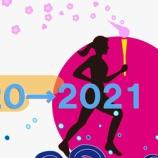 『2020五輪とかいう東京様が『全力』で掴み取った大貧乏くじ』の画像