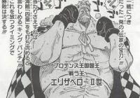 『【朗報】ワンピース「カイドウ」を倒せるキャラ遂に発見される』の画像