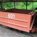 『佐渡金山の保存車(貨車その他編)』の画像