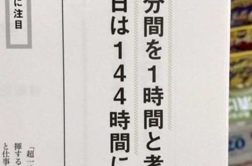【悲報】日本「10分間を1時間と考えれば1日は144時間にまで増える」のサムネイル画像