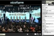 津田氏「軽く見られがちだったネットで党首討論、非常に大きな進化」 渋井氏「偏ったコメントを一般世論だと誤解する」