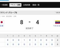プレミア12・OPラウンド JPN8-4VEN [11/5] 日本大逆転白星発進!8回菊池同点打に鈴木犠飛・源田適時打3つの押し出し一挙6点!