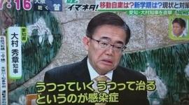 【新型肺炎】愛知・大村知事「うつっていく、うつって治る、というのが感染症」