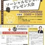 『Seki-Biz 11月の臨時休業のお知らせ&イベント情報』の画像