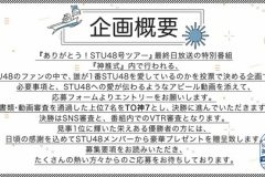 『STU48 TO総選挙』詳細判明! ファンのアピール動画を元に審査