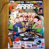 『月刊ガルヴィ掲載』の画像