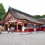 『いつか行きたい日本の名所 津島神社』の画像