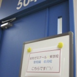 『楽気ゼミナール東京6月 究極の家相レポート』の画像