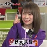 『【乃木坂46】某アイドル、秋元真夏のモノマネをする・・・』の画像