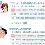 『【ブログ村】あのバフェット太郎さんの隣にいる』の画像