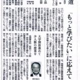 『【お知らせ】「知的障碍者の進学」読売新聞に連載⑤』の画像
